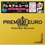プレミア・ユーロ ベスト・オブ・和ユーロベスト [CD] オムニバス