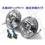 丸型2灯ヘッドライト H4球付き JEEP TJラングラー  JEEP CJ  MINI ミニクーパー  シボレー カマロ454  ロータスヨーロッパ