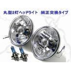 高品質◇丸型2灯ヘッドライト H4球付き!ホンダ N360 / Z360 / S800 / ライフ(SA型)