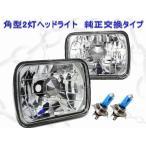 角型2灯ヘッドライト H4球付き ダイハツ ハイゼット(S80,S82,S100系)  ミラ(L55)  ロッキー(F300S)  シャレード(G10系後期,G11系)