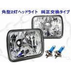 高品質◇角型2灯ヘッドライト H4球付き!日産 180SX(RS13,RPS13) / ダットサン(D21) / サニートラック(GB122後期) / サニー(B310)