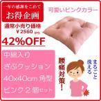 お得な2個セット 椅子 クッション 座布団 ピンク 角型 40x40cm 通常価格から42%OFF 腰痛対策 汚れてもまるごと洗える