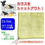 カラスよけ ゴミ ネット 約2x3mサイズ ゴミ袋 7〜10個用 くくり付け用ヒモ付 周囲おもりロープ入 細かい網目でしっかりガード 鳩 犬 猫 除けにも