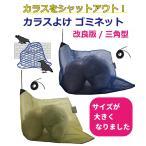カラスよけ ゴミ ネット 三角型 ゴミ袋 1〜2個用 くくり付け用ヒモ付 周囲おもりロープ入 細かい網目 ネームタグ付で便利  鳩 犬 猫 除けにも