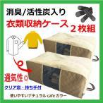 収納ケース 衣類 収納袋 2枚組 衣替え 整理 通気性抜群 圧縮しない優しい収納 消臭 炭シート入 クリア窓 持ち手付