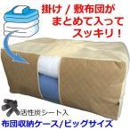 布団 収納袋 特大サイズ 活性炭シート入 収納ケース 掛け 敷布団 をまとめてスッキリ イニコライフ ナチュラルカラー