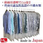 Yahoo!収納用品・雑貨 イニコライフ衣類カバー 16枚組 こだわり 日本製 洋服カバー 前面は中身が見える透明素材 背面は通気性に優れた不織布製 お得な16枚セット
