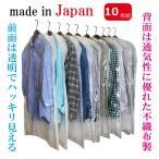 Yahoo!収納用品・雑貨 イニコライフ国産 洋服 カバー 10枚組 通常サイズ10枚 こだわりの 日本製 衣類カバー 前面は中が見える透明素材 背面は通気性に優れた不織布製 お得セット
