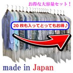 洋服 カバー 日本製 衣類 カバー 20枚組 通常サイズ15枚 ロングサイズ5枚 こだわり 日本製 前面は中身が見える透明素材 背面は通気性に優れた不織布製