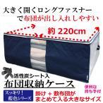 布団 収納 袋 掛け 敷布団 をまとめてスッキリ 大容量 収納ケース 活性炭シート入 大きく開いて出し入れしやすい 透明窓 持ち手付で便利