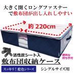 敷布団 収納袋 シングルサイズ 用 収納ケース イニコライフ 大きく開いて出し入れしやすい 活性炭シート入 透明窓 持ち手付で便利 スッキリ藍色