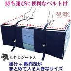 布団 収納 袋 ベルト付 掛け 敷布団 をまとめてスッキリ 大容量 収納ケース 活性炭シート入 引っ越しや持ち運びに便利なベルト付 通気性抜群