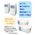 布団 収納 袋 2枚組 活性炭シート入 収納ケース  2方向 クリア窓 持ち手付き 立てても横でも使えて便利 圧縮しないからカンタン 布団に優しい 白(HAKU)シリーズ