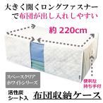 布団 収納 袋 掛け 敷布団 をまとめてスッキリ 大容量 収納ケース 活性炭シート入 大きく開いて出し入れしやすい 前と横に透明窓付きで取り出しやすい