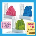 エコ 加湿器 ボトル付 日本製 電気代0円 コンパクト 選べる3デザイン お部屋のインテリアにも 寝室 リビング 子供部屋 オフィス などに