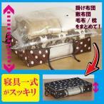 布団 圧縮袋 付 布団 一式 収納ケース 掛け 敷布団 毛布 枕 をまとめてスッキリ 圧縮袋と収納ケースのセットで便利 透明窓 持ち手付 ブラウンドット