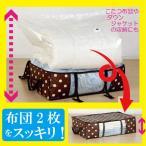 布団 圧縮袋 付 布団 収納ケース かさばる掛け布団 2枚をまとめてスッキリ 圧縮袋と収納ケースのセットで便利 こたつ布団 や ダウン の収納にも ブラウンドット
