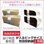 Yahoo!収納用品・雑貨 イニコライフおまかせ 布団 収納袋 2枚組 掛け 敷布団がまとめて入る 特大 収納ケース 活性炭シート入 通気性抜群 色おまかせ 2枚組 でとってもお得