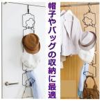 ハンガー 小物用 5個セット 帽子 バッグ マフラー ストール スカーフ などの収納に クローゼットやドアなどのすき間にスッキリ・アイデア収納