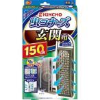 虫よけ プレート 玄関用 150日 日本製 無臭 カンタン虫対策 電池不要 省エネ 玄関ドアに吊るすだけ 雨に濡れてもOK タテでも横でも使える 虫コナーズ