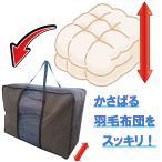 羽毛布団 収納袋 セミダブル〜ダブルサイズ用 全面炭シート入り 収納ケース かさばる羽毛布団を優しくコンパクト収納 通気性抜群