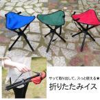 コンパクト折りたたみイス小(青・緑・赤) コンパクト チェア 折りたたみ 折り畳み