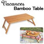 (SPICE)バカンス バンブーテーブル(折りたたみ式) 竹/机/デスク/インテリア/北欧/天然素材/ローテーブル/コンパクト