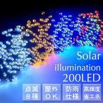 (ゆうパケット対応)充電式ソーラーLEDイルミネーション200球(点滅8パターン) ハロウィン/クリスマス/防水/電飾/屋外