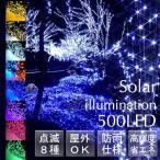 充電式ソーラーLEDイルミネーション500球(点滅8パターン) ハロウィン/クリスマス/防水/電飾/屋外/照明/飾り
