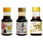 橋本醤油ハシモト 150ml醤油3種セット(たまごごはん専用・あまくち刺身・納豆ごはん専用各8本) 代引き不可