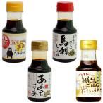 橋本醤油ハシモト 150ml醤油4種セット(たまごごはん専用・あまくち刺身・馬刺・納豆ごはん専用各6本) 代引き不可