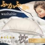 Yahoo!インテリア備長炭-いにしえの炎洗える枕 大きい 枕 ウォッシャブル まくら ふかふか ピロー 67×38cm 清潔 ポリエステル 寝具 洗濯可能