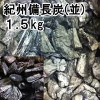紀州備長炭(雑)1.5kg(キャンセル・返品不可)燃料用 国産/木炭/炭/BBQ/バーベキュー/キャンプ/コンロ/七輪/炭火/業務用