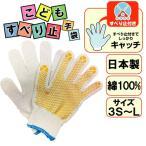 日本製 こども手袋(すべり止め付き) 3S/SS/S/M/L 子供用/軍手/ジュニア/コットン/国産/キャンプ/運動会/ハイキング