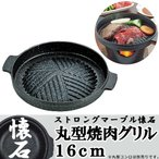 ストロングマーブル懐石 丸型焼肉グリル16cm(コンロ別売り) 陶板/陶板焼き/卓上/丸型コンロ用/一人焼き肉/一人用/業務用/家庭用