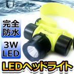 完全防水LEDヘッドライト(3W級) 高輝度LED・軽量・コンパクト