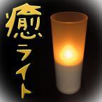 Yahoo! Yahoo!ショッピング(ヤフー ショッピング)癒ライト ロングタイプ(MCAN-32F) ハロウィン/クリスマス/フットライト/安い/揺れる/LEDキャンドルライト/テーブルライト