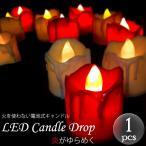 Yahoo! Yahoo!ショッピング(ヤフー ショッピング)LEDキャンドル ライト ドロップ(ゆらぎ)単品1個※カラー選択 ハロウィン クリスマス ろうそく LEDライト