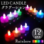 LEDキャンドルライト(レインボー)12個セット ハロウィン/クリスマス/ティーキャンドル/間接照明/キャンドルライト