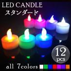 LEDキャンドルライト(スタンダード)12個セット ※カラー選択 ハロウィン/クリスマス/ティーキャンドル/LEDライト/間接照明