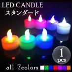 LEDキャンドルライト(スタンダード)単品1個 ※カラー選択 ハロウィン/クリスマス/ティーキャンドル/LEDライト/間接照明