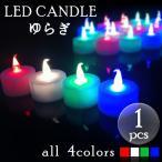 LEDキャンドルライト(ゆらぎ)単品1個 ※カラー選択 ハロウィン/クリスマス/ティーキャンドル/LEDライト/間接照明