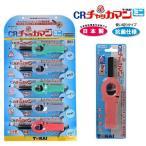 CRチャッカマンミニ 10本セット(色お任せ)安心の日本製
