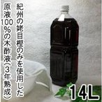 木酢液 原液 100% 3年熟成 14Lセット 日本製/木酢/もく酢/もくす/もくさく/お風呂/入浴剤/水虫/虫除け/希釈