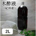 木酢液 原液 100% 3年熟成 2L 日本製/木酢/もく酢/もくす/もくさく/お風呂/入浴剤/水虫/虫除け/希釈