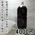 木酢液 原液 100% 3年熟成 4Lセット 日本製/木酢/もく酢/もくす/もくさく/お風呂/入浴剤/水虫/虫除け/希釈