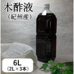 木酢液 原液 100% 3年熟成 6Lセット 日本製/木酢/もく酢/もくす/もくさく/お風呂/入浴剤/水虫/虫除け/希釈