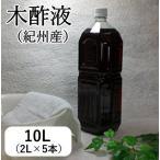木酢液 原液 100% 3年熟成 10Lセット 日本製/木酢/もく酢/もくす/もくさく/お風呂/入浴剤/水虫/虫除け/希釈
