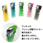 プッシュ式 使い捨て電子ライター(10本)EL-03 PSC取得商品
