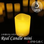 LEDキャンドル リアルキャンドルミニ(ゆらぎ)3個セット ハロウィン/クリスマス/LEDライト/間接照明/ろうそく/炎/ムービング/ピラーキャンドル